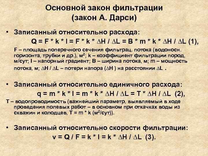Основной закон фильтрации    (закон А. Дарси) • Записанный