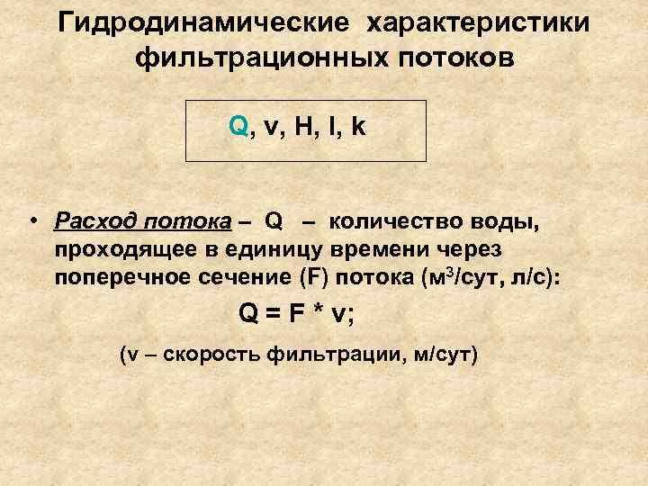 Гидродинамические характеристики  фильтрационных потоков    Q, v, H, I, k