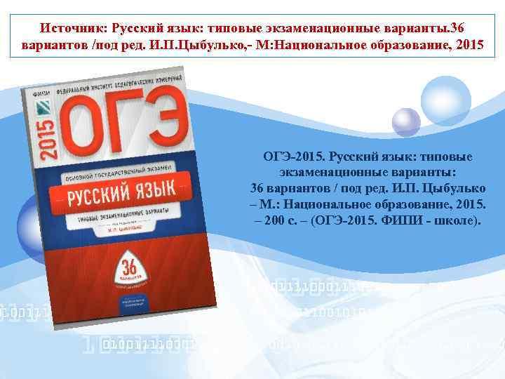 гдз огэ по русскому языку цыбулько 36 вариантов