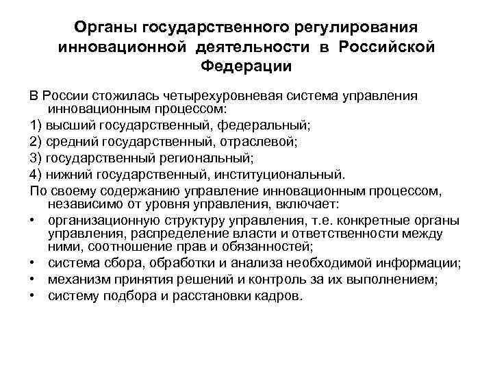 Органы государственного регулирования инновационной деятельности в Российской     Федерации В