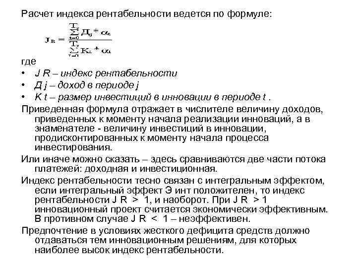 Расчет индекса рентабельности ведется по формуле: где • J R – индекс рентабельности •