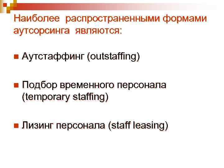 Наиболее распространенными формами аутсорсинга являются:  n  Аутстаффинг (outstaffing) n  Подбор временного