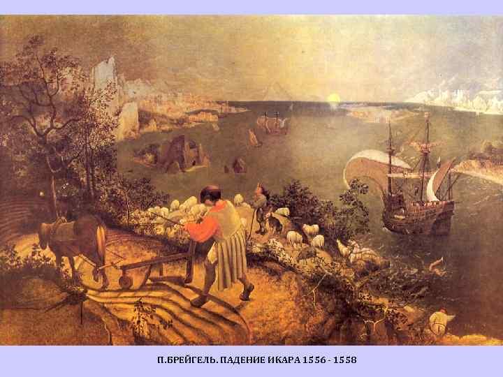 П. БРЕЙГЕЛЬ. ПАДЕНИЕ ИКАРА 1556 - 1558