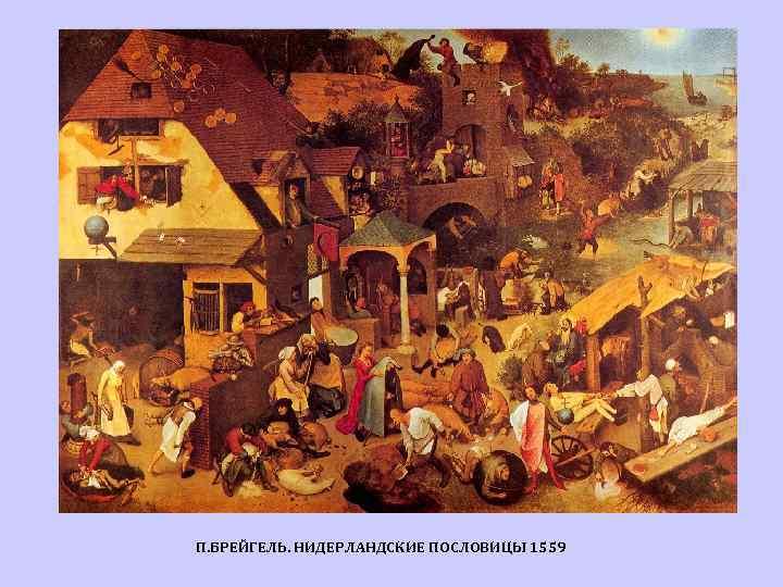 П. БРЕЙГЕЛЬ. НИДЕРЛАНДСКИЕ ПОСЛОВИЦЫ 1559