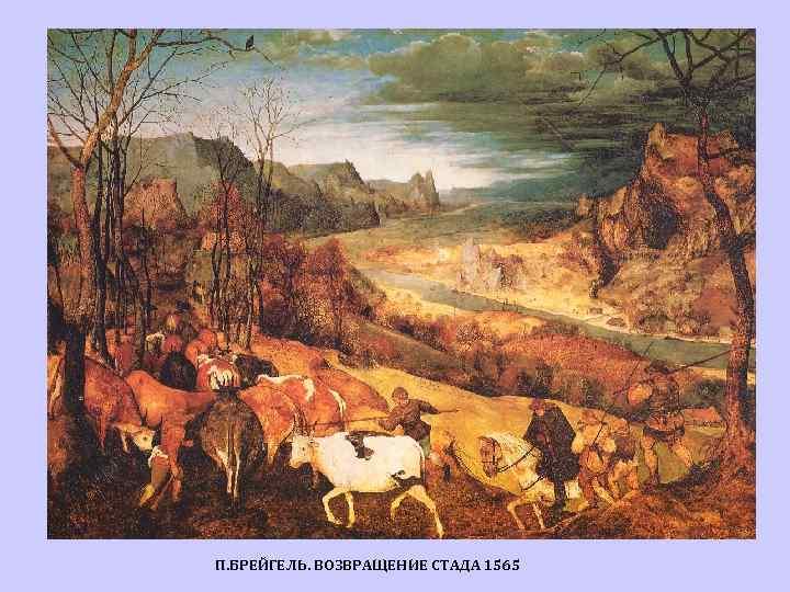 П. БРЕЙГЕЛЬ. ВОЗВРАЩЕНИЕ СТАДА 1565