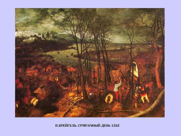 П. БРЕЙГЕЛЬ. СУМРАЧНЫЙ ДЕНЬ 1565