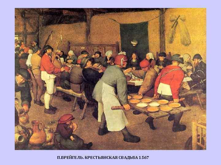 П. БРЕЙГЕЛЬ. КРЕСТЬЯНСКАЯ СВАДЬБА 1567