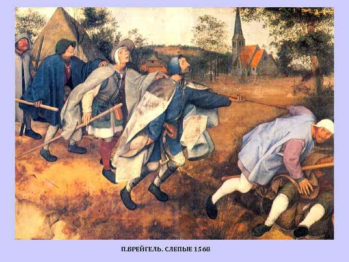 П. БРЕЙГЕЛЬ. СЛЕПЫЕ 1568