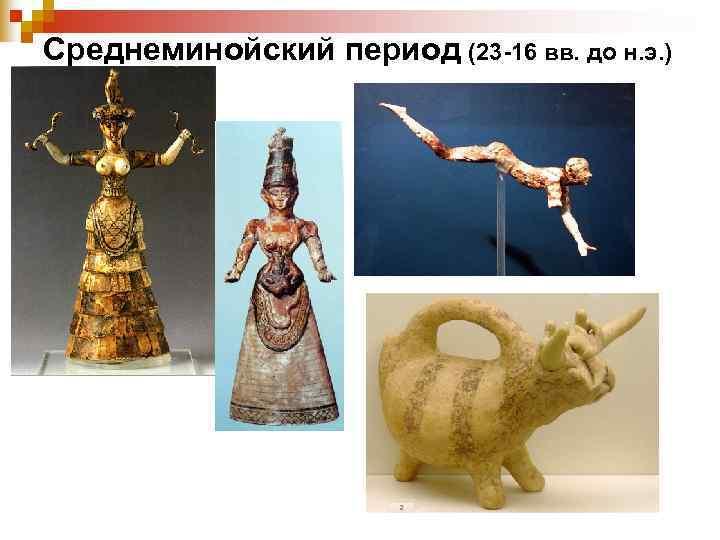 Среднеминойский период (23 -16 вв. до н. э. )