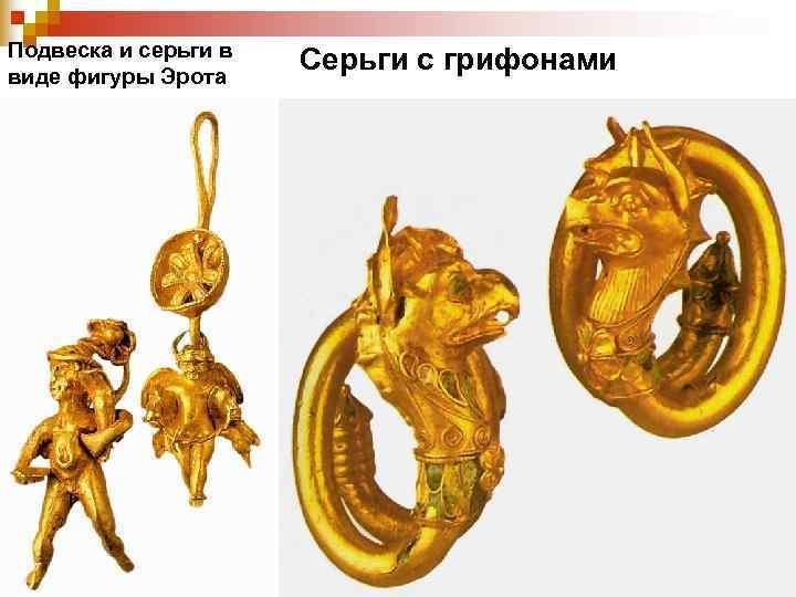 Подвеска и серьги в виде фигуры Эрота    Серьги с грифонами