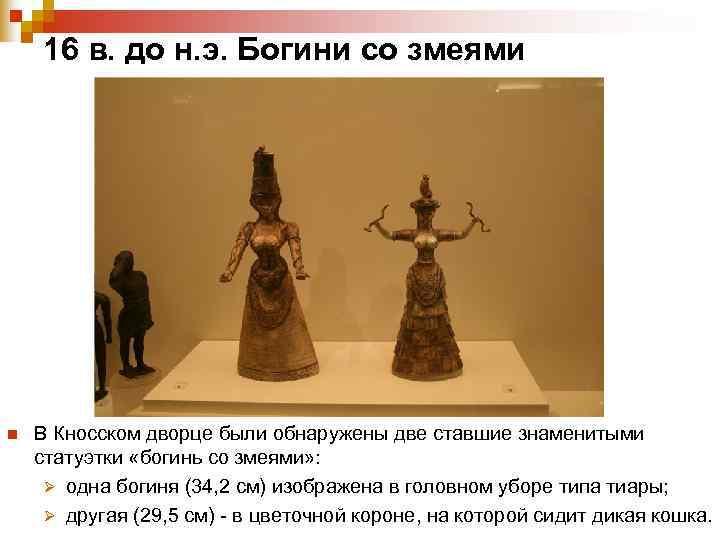16 в. до н. э. Богини со змеями n  В Кносском