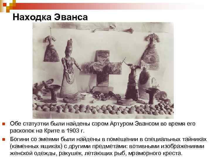 Находка Эванса n  Обе статуэтки были найдены сэром Артуром Эвансом во