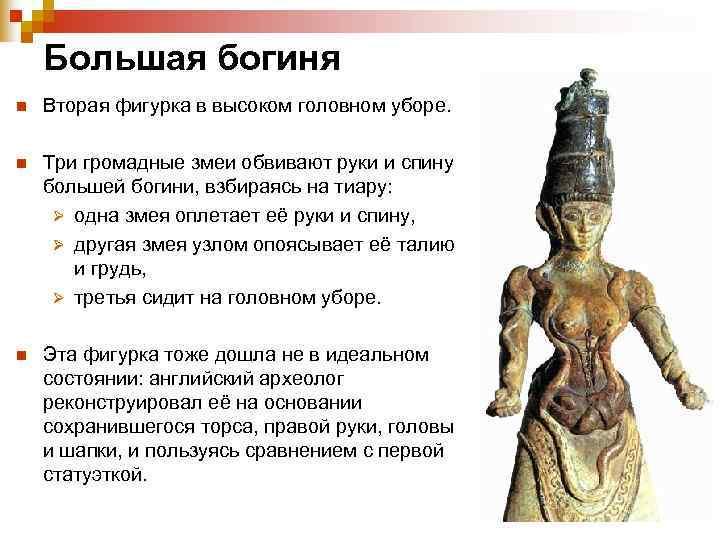 Большая богиня n  Вторая фигурка в высоком головном уборе.  n