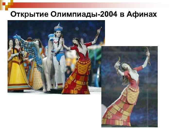 Открытие Олимпиады-2004 в Афинах