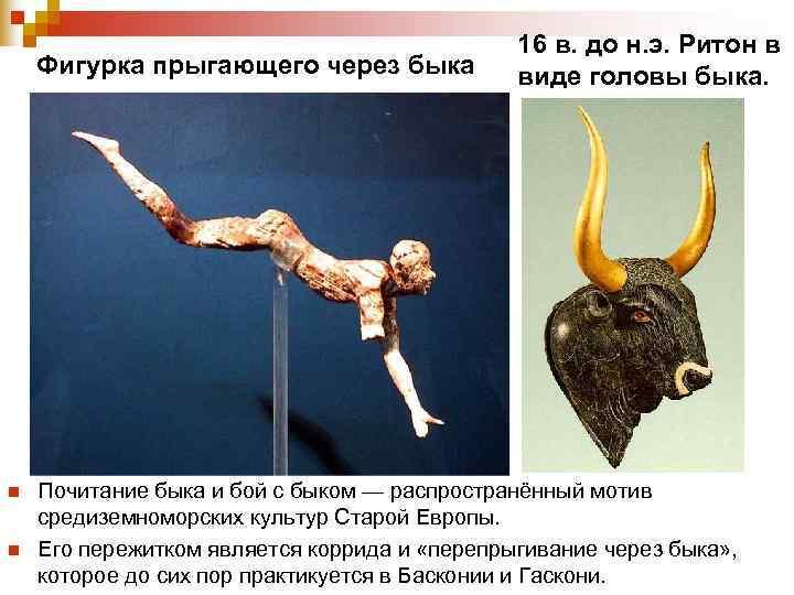 16 в. до н. э. Ритон в Фигурка прыгающего