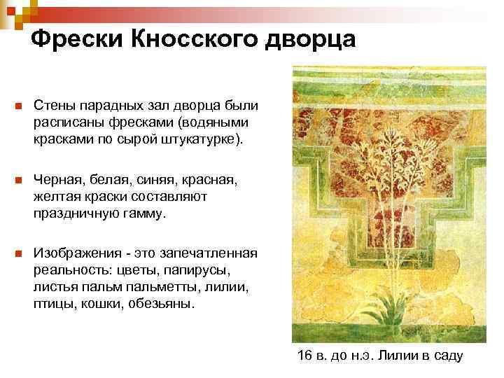 Фрески Кносского дворца n  Стены парадных зал дворца были расписаны фресками