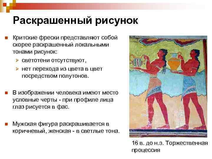 Раскрашенный рисунок n  Критские фрески представляют собой скорее раскрашенный локальными тонами