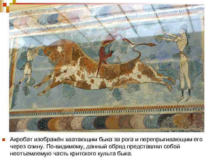 n  Акробат изображён хватающим быка за рога и перепрыгивающим его через спину. По-видимому,
