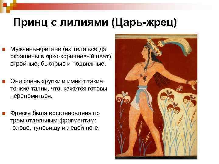Принц с лилиями (Царь-жрец) n  Мужчины-критяне (их тела всегда окрашены в