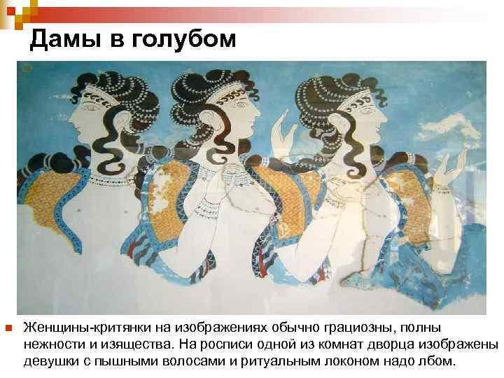 Дамы в голубом n  Женщины-критянки на изображениях обычно грациозны, полны нежности