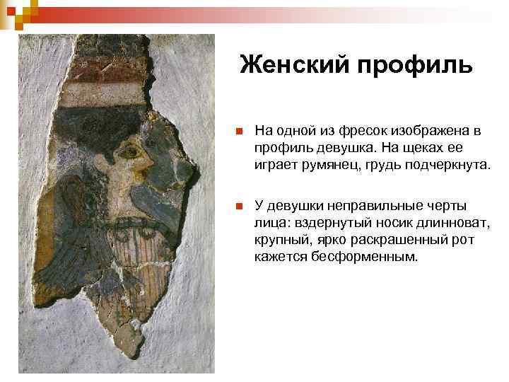 Женский профиль n  На одной из фресок изображена в профиль девушка. На щеках