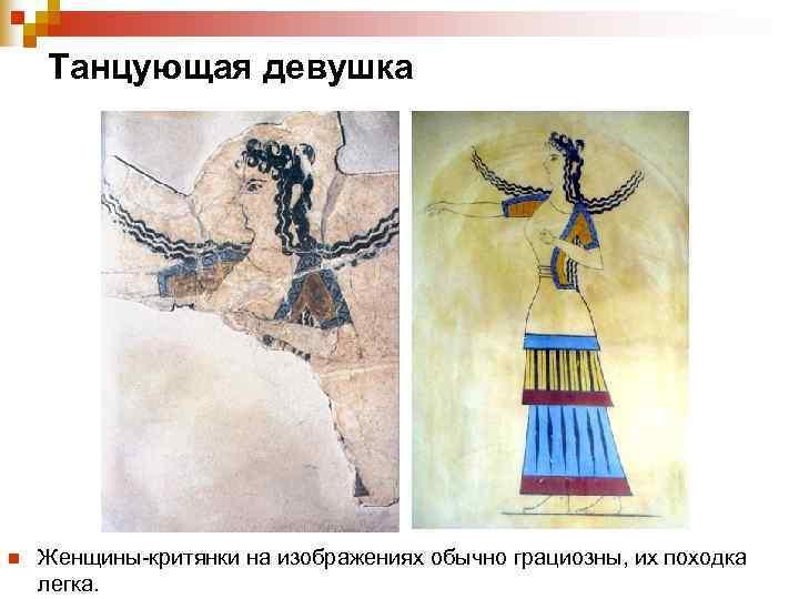 Танцующая девушка n  Женщины-критянки на изображениях обычно грациозны, их походка легка.