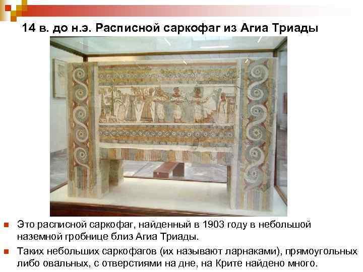 14 в. до н. э. Расписной саркофаг из Агиа Триады n