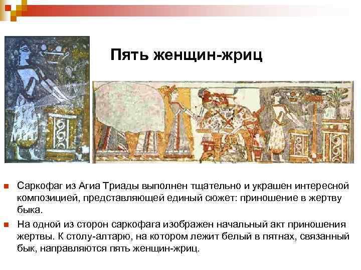 Пять женщин-жриц n  Саркофаг из Агиа Триады выполнен
