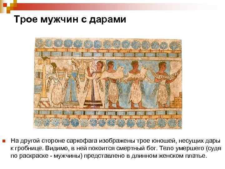 Трое мужчин с дарами n  На другой стороне саркофага изображены трое юношей,