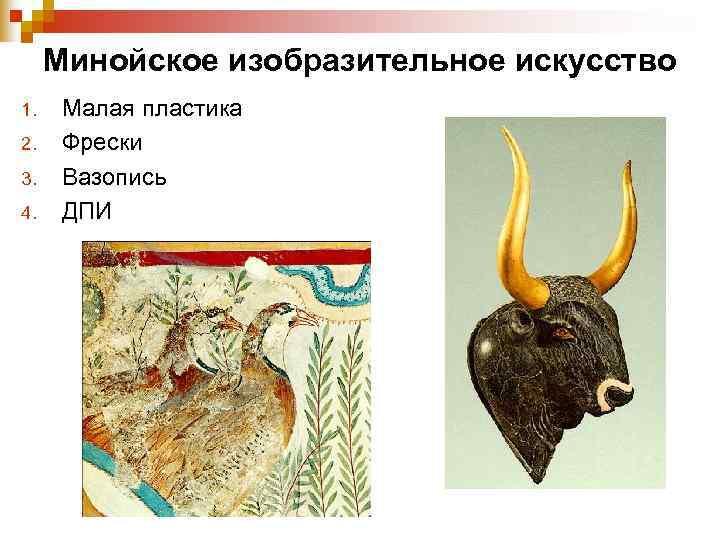Минойское изобразительное искусство 1. Малая пластика 2. Фрески 3. Вазопись 4. ДПИ