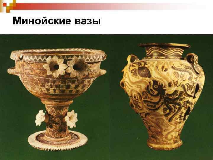 Минойские вазы