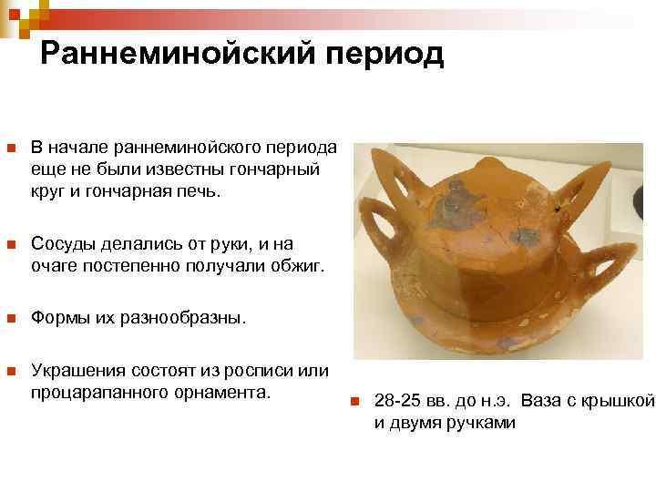 Раннеминойский период n  В начале раннеминойского периода еще не были известны