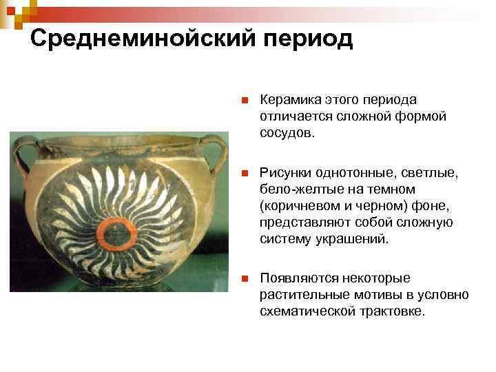 Среднеминойский период    n  Керамика этого периода    отличается