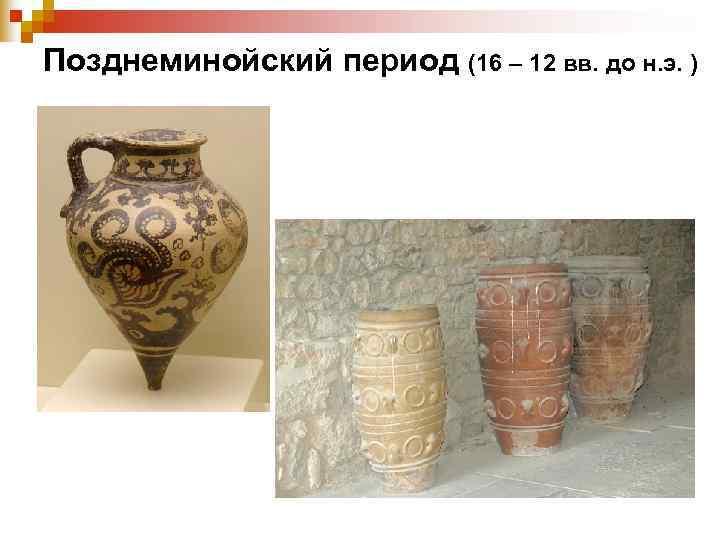 Позднеминойский период (16 – 12 вв. до н. э. )