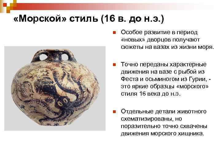 «Морской» стиль (16 в. до н. э. )     n
