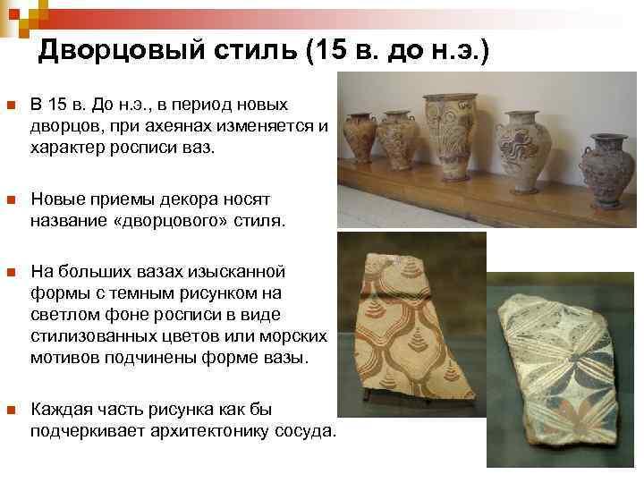 Дворцовый стиль (15 в. до н. э. ) n  В 15