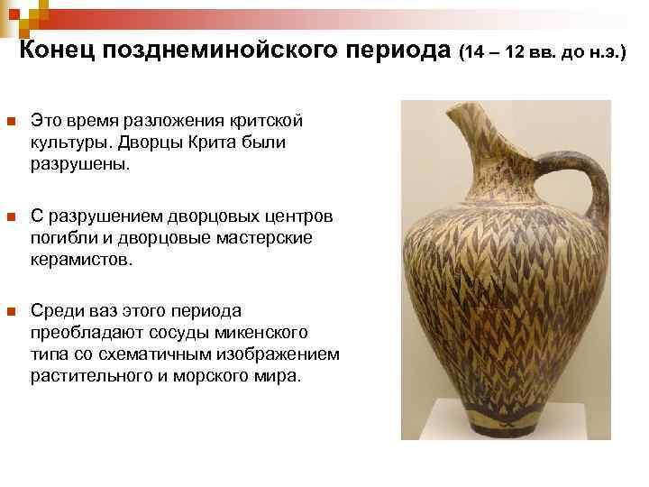 Конец позднеминойского периода (14 – 12 вв. до н. э. ) n