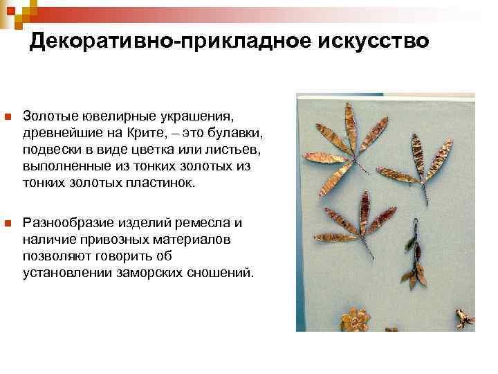 Декоративно-прикладное искусство  n  Золотые ювелирные украшения,  древнейшие на Крите, –