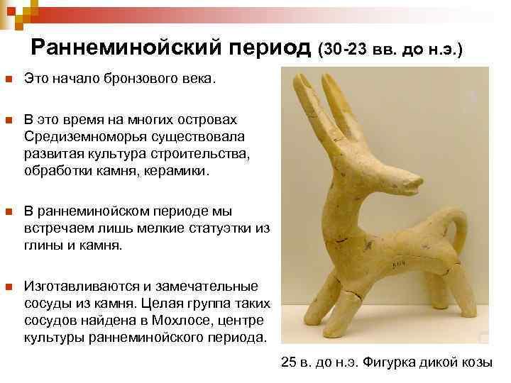 Раннеминойский период (30 -23 вв. до н. э. ) n  Это