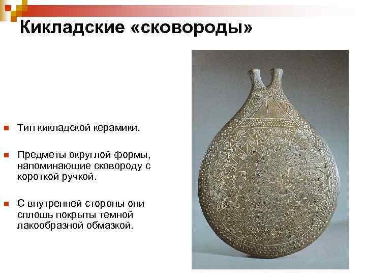 Кикладские «сковороды» n  Тип кикладской керамики.  n  Предметы округлой