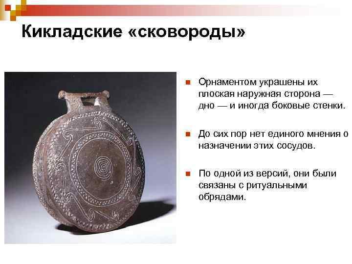 Кикладские «сковороды»    n  Орнаментом украшены их