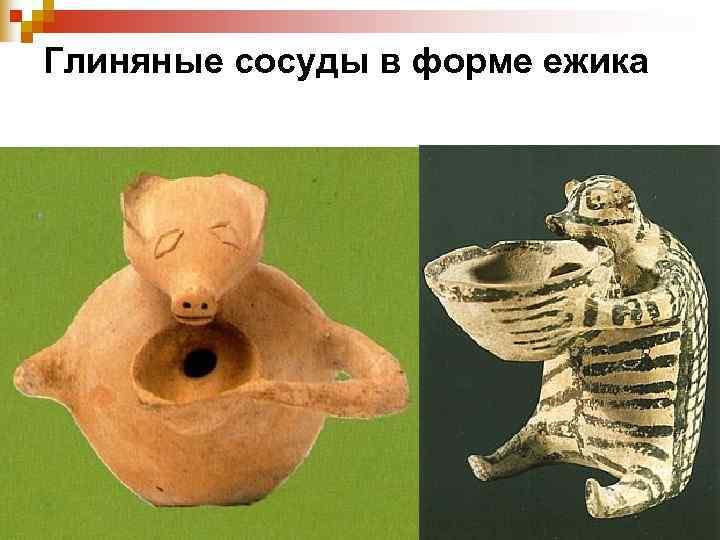 Глиняные сосуды в форме ежика