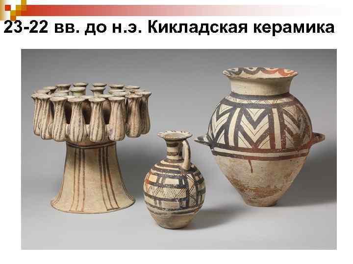 23 -22 вв. до н. э. Кикладская керамика