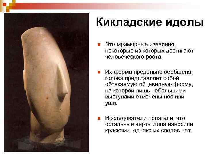 Кикладские идолы n  Это мраморные изваяния,  некоторые из которых достигают человеческого роста.