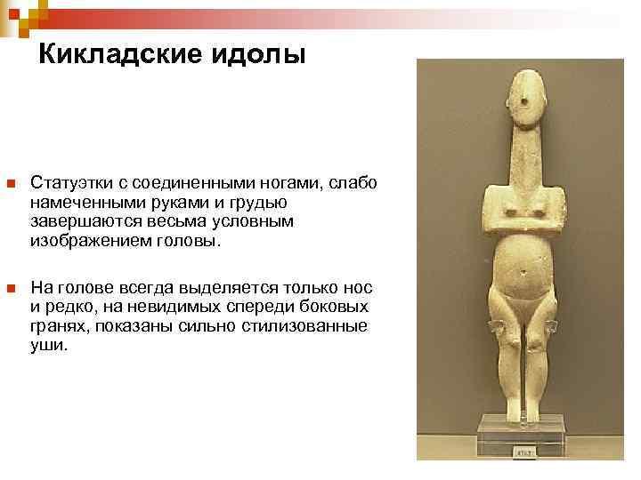 Кикладские идолы  n  Статуэтки с соединенными ногами, слабо намеченными руками