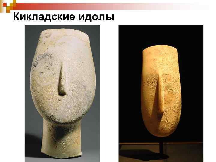 Кикладские идолы