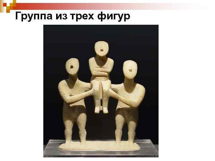 Группа из трех фигур
