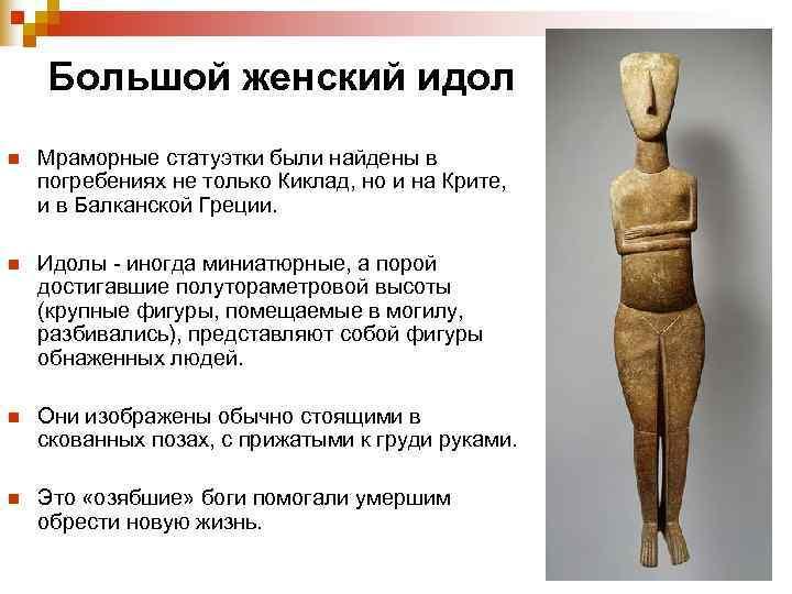 Большой женский идол n  Мраморные статуэтки были найдены в погребениях не