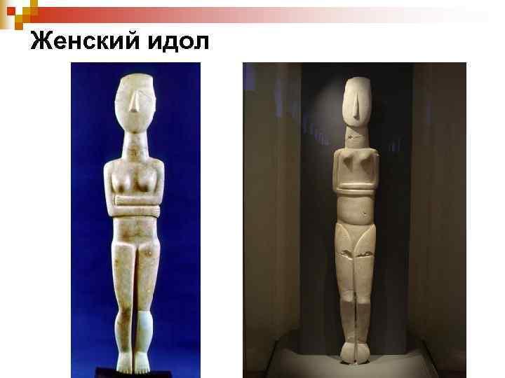 Женский идол