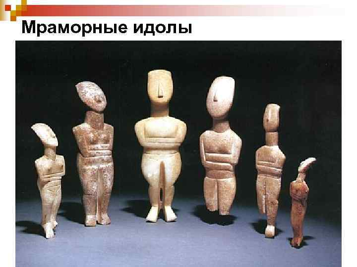 Мраморные идолы